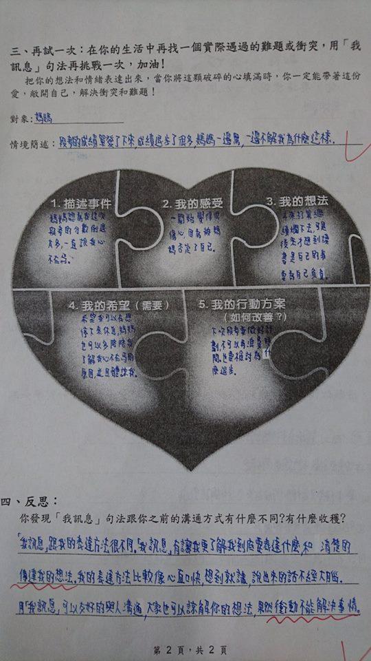 明湖國中-3